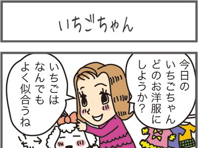 いちごちゃん