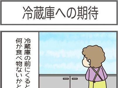 冷蔵庫への期待